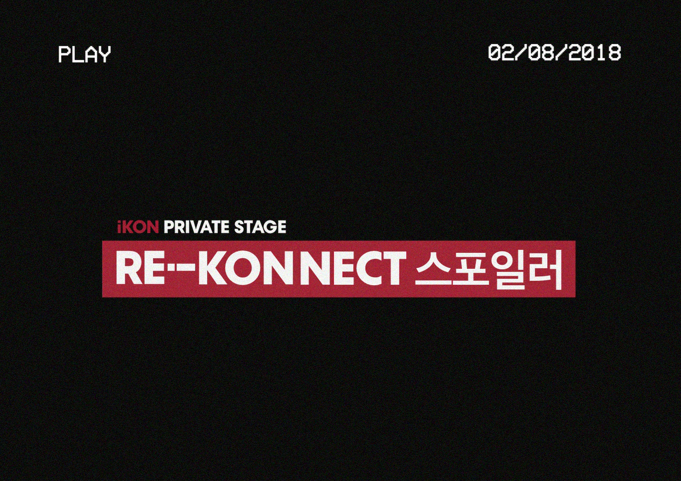 iKON - 2018 PRIVATE STAGE <RE·-KONNECT> SPOILER