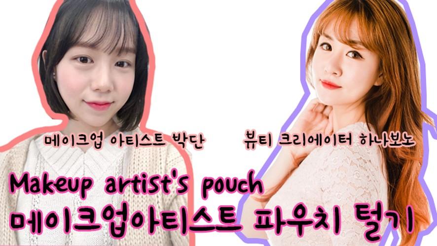 [hanabono하나보노]메이크업 아티스트의 파우치를 털어보자 Makeup Artist's Pouch