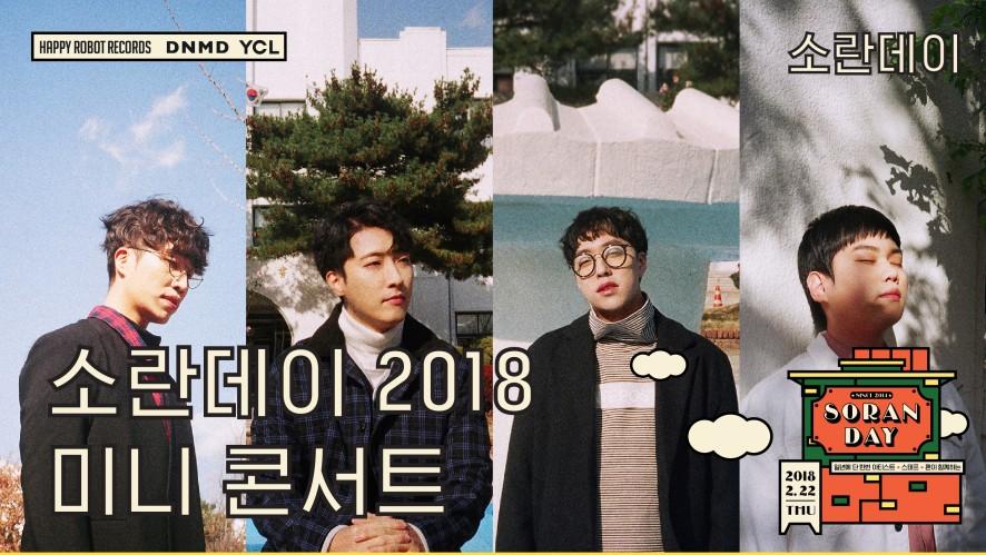[소란데이] 2018 미니 콘서트