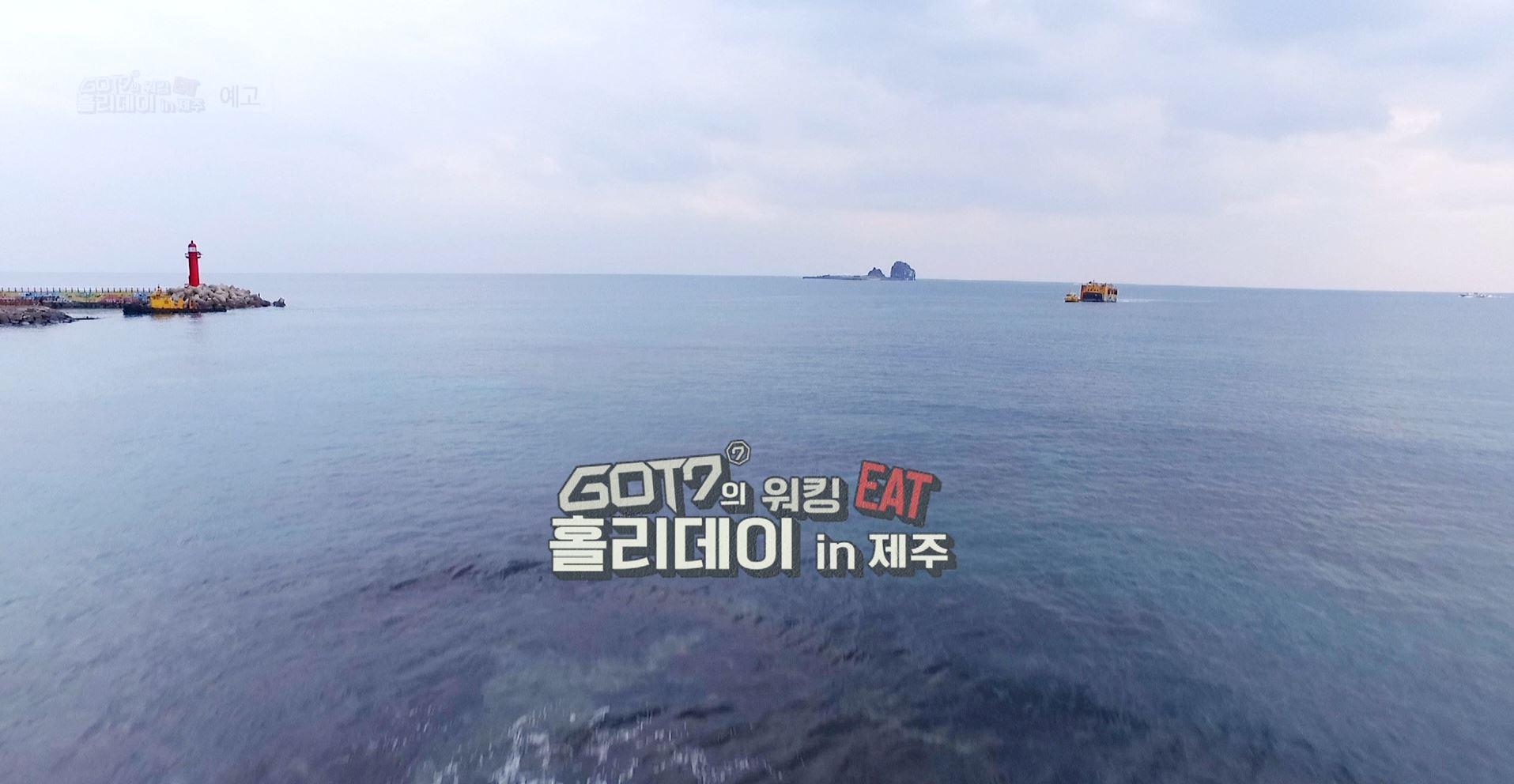 GOT7의 워킹 EAT 홀리데이 in 제주 -TRAILER