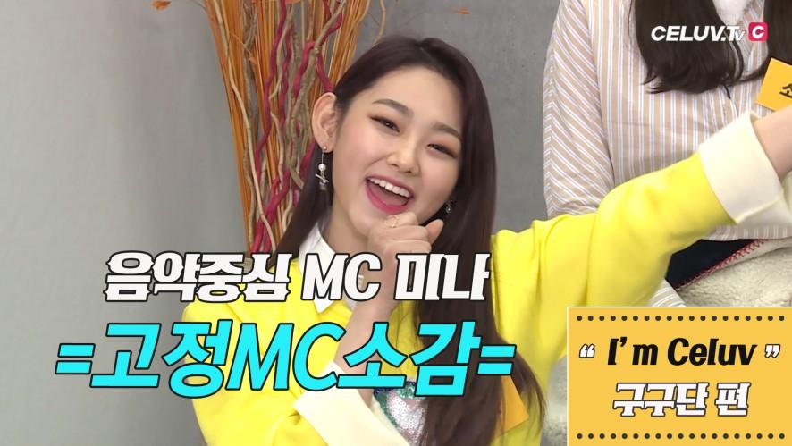 [셀럽티비] 음악중심 MC 미나