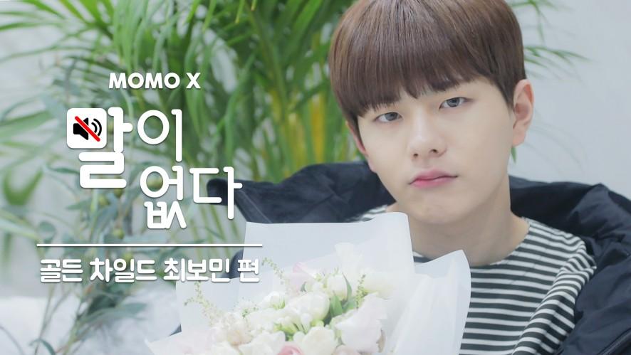 [말이 없다] 골든 차일드 최보민 편 (Choi Bo-Min of Golden Child)