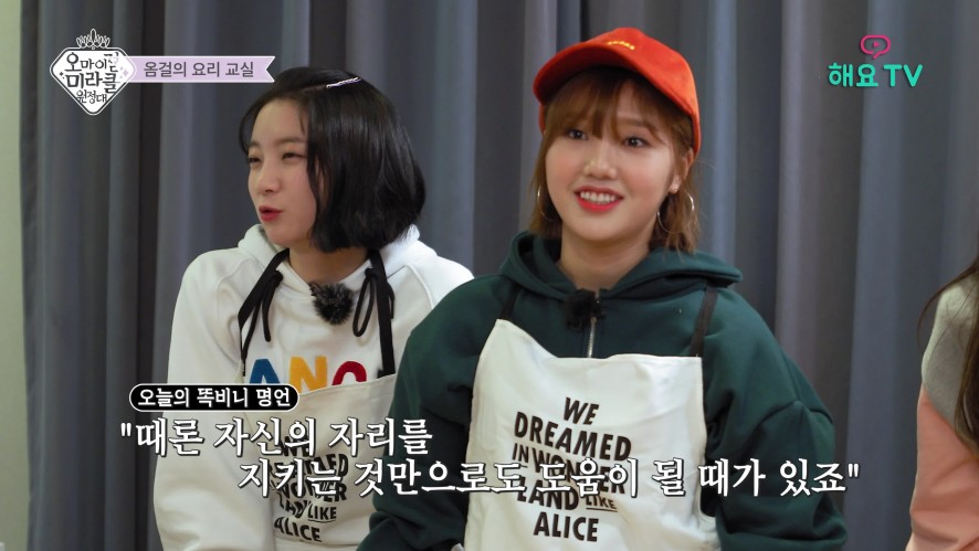 [FULL] EP.4  OH MY GIRL - 오마이걸 미라클원정대(OH MY GIRL MIRACLE EXPEDITION) EP.4-1