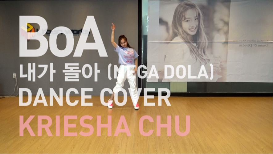 Kriesha Chu(크리샤츄) Dance Cover - BoA(보아) 내가 돌아 (NEGA DOLA)