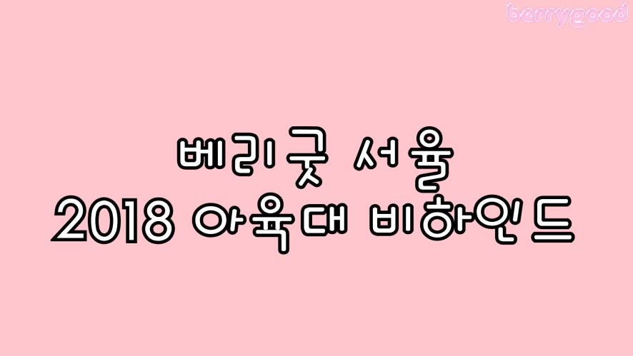 베리굿(Berrygood)  - 서율 2018 아육대 비하인드(BEHIND)
