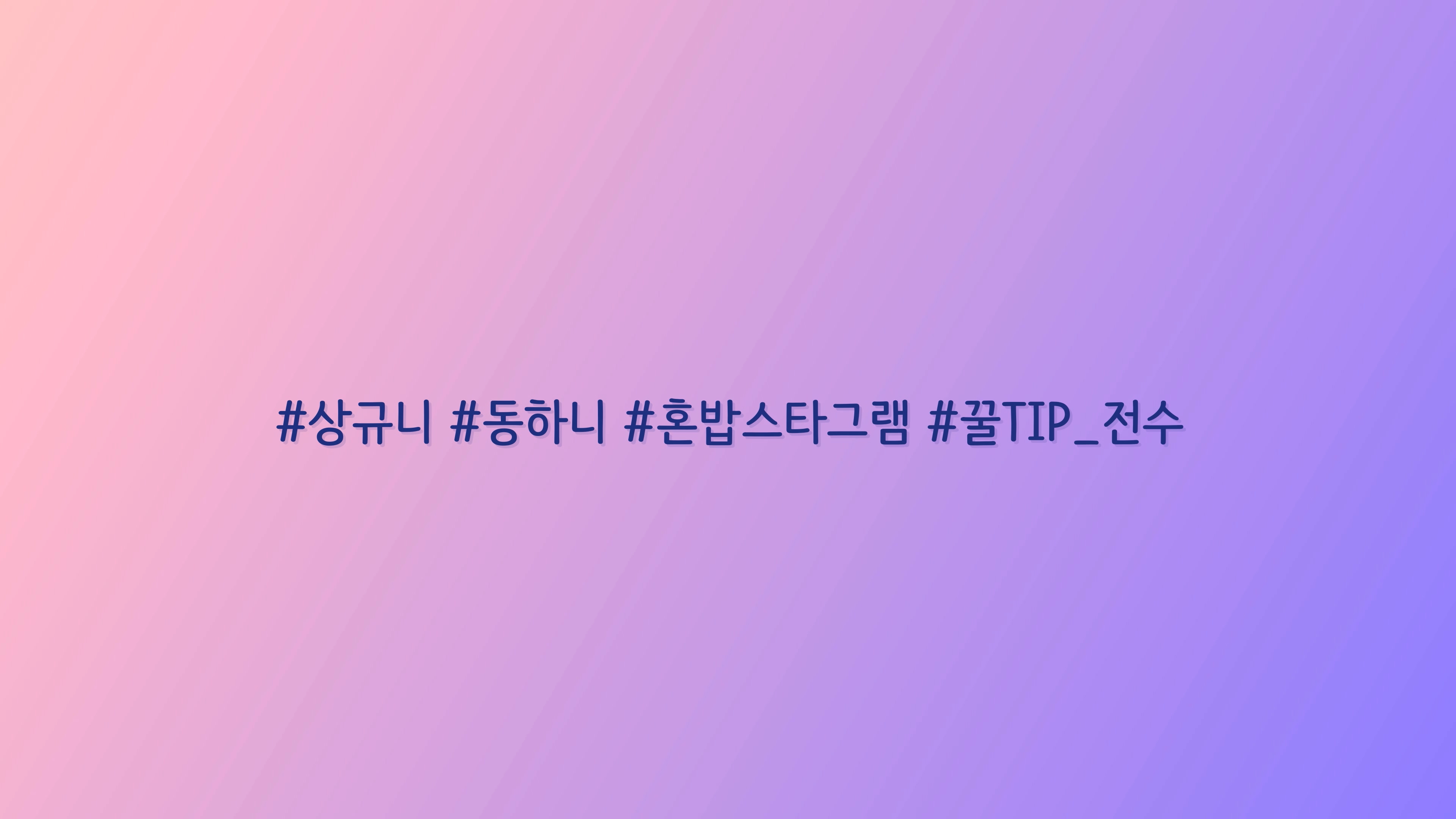 혼밥스타그램 [#상규니 #동하니 #혼밥스타그램 #꿀TIP_전수]