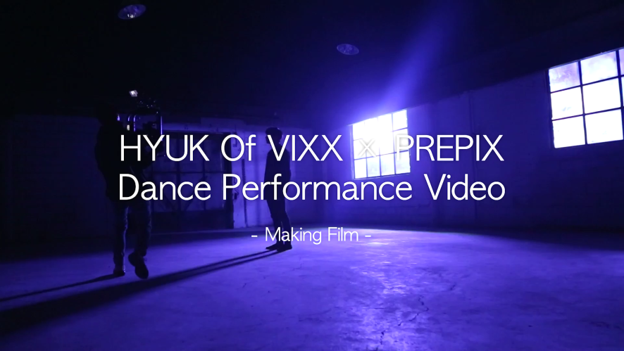 HYUK(혁) X PREPIX  Performance Video Making Film