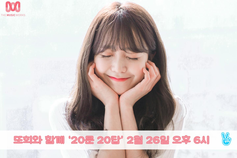☆김소희☆ 또희와 함께 '20문 20답'