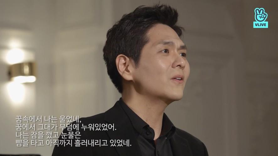 [V살롱]테너 김세일& 김정원 - 슈만 '시인의 사랑' 작품 48 R.Schumann: Dichterliebe Op.48
