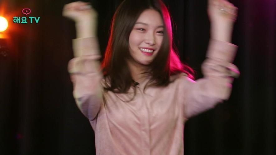 [CHUNG HA] 청하의 귀엽고 멋있고 난리난 랜덤 플레이 댄스 @해요TV 20180222
