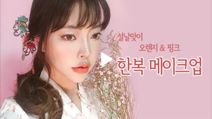 명절메이크업 한복메이크업 개량한복메이크업 hanbok makeup