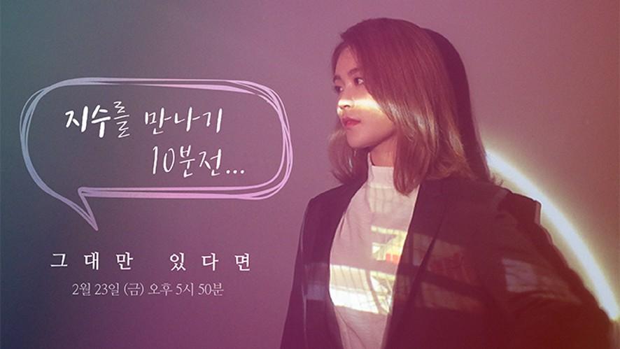 [Countdown Live] 지수를 만나기 10분 전..⏰