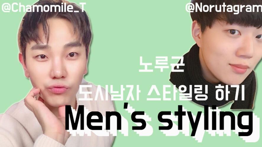 노루군 도시남자 스타일링 해주기 [카모마일T X 노루군] / Men's styling [chamomileT X Norugun]