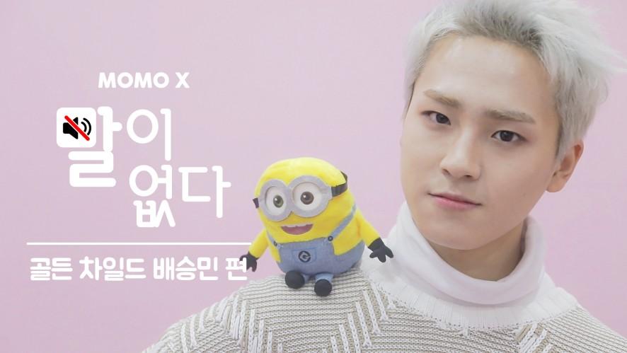 [말이 없다] 골든 차일드 배승민 편 (Bae Seung-Min of Golden Child)