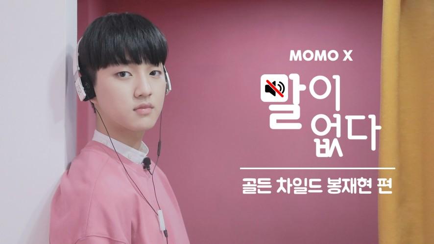 [말이 없다] 골든 차일드 봉재현 편 (Bong Jae-Hyun of Golden Child)