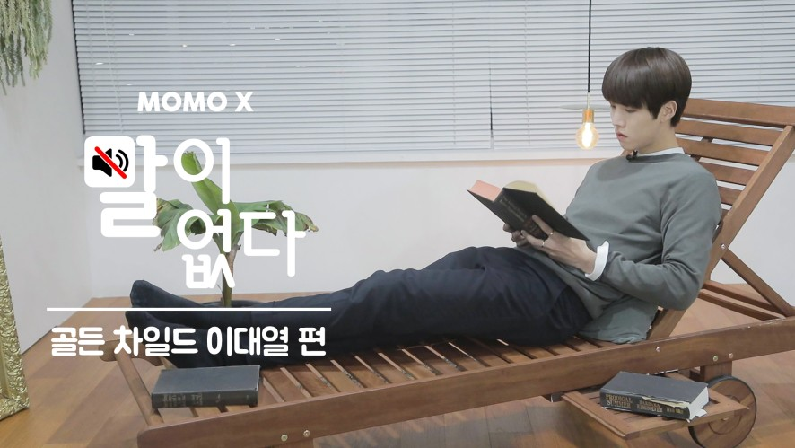 [말이 없다] 골든 차일드 이대열 편 (Lee Dae-Yeol of Golden Child)