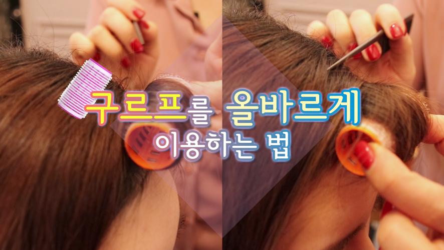 구르프로 앞머리 제대로 마는 법 How to use hair roll correctly