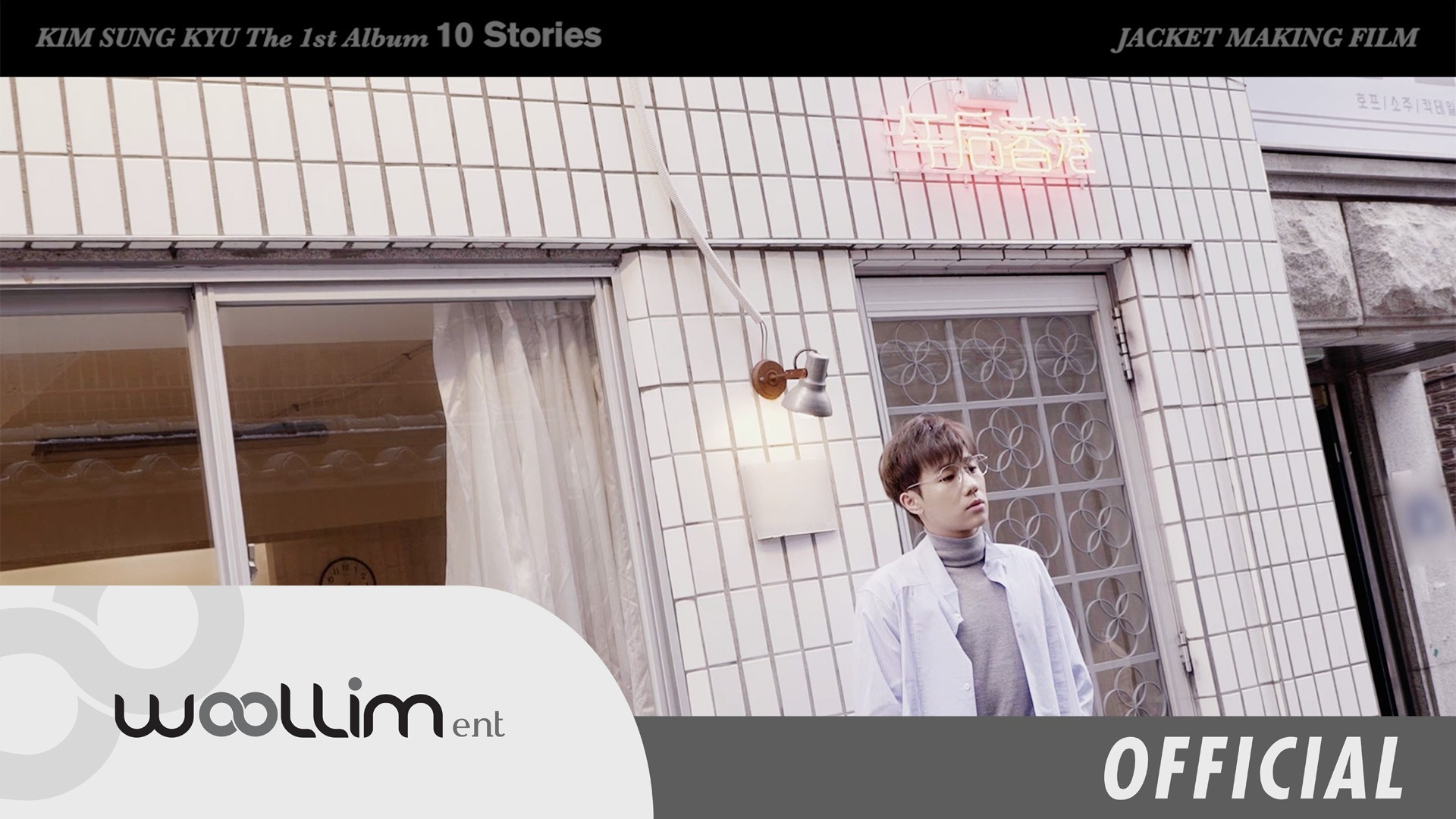 "김성규(Kim Sung Kyu) ""10 Stories"" Jacket Making Video"