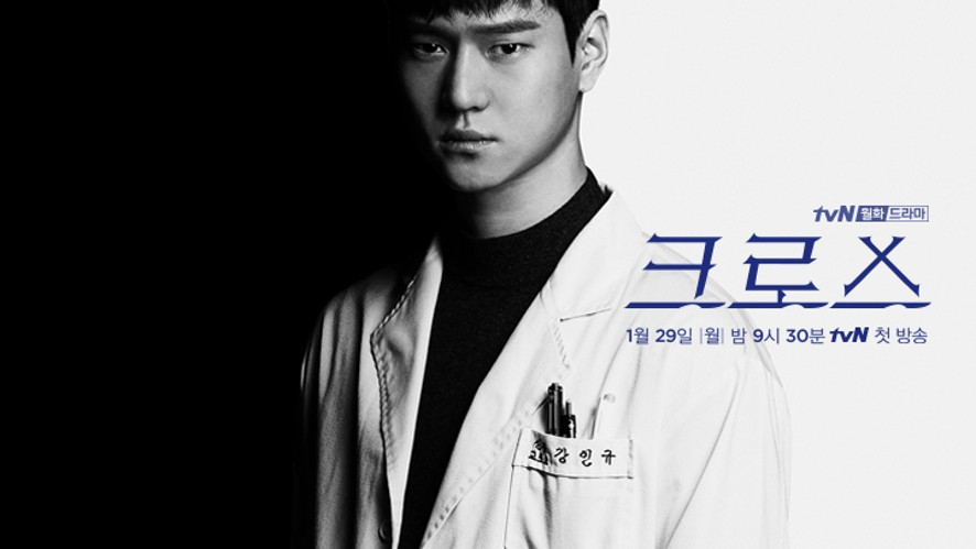 [REPLAY] tvN '크로스' 제작발표회 ('Cross' Production Presentation)