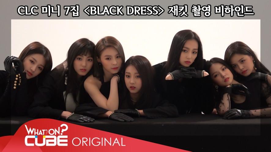CLC - 칯트키 #30 (7th Mini Album [BLACK DRESS] 재킷 촬영 비하인드)