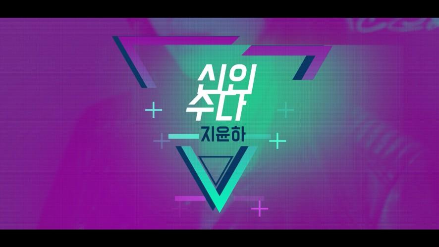 JI YOON HA 지윤하 - '신인수다' EP.01