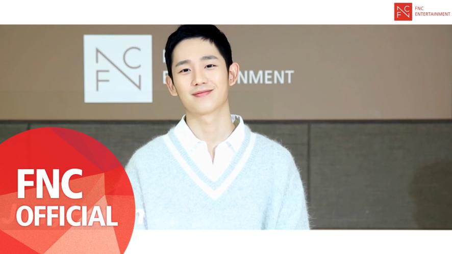 [FNC] 2018 FNC 배우 오디션 <FNC 픽업 스테이지 : 액터스> 배우 정해인 응원 메시지