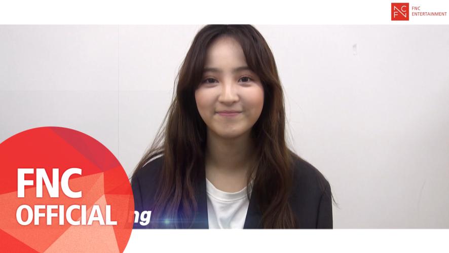 [FNC] 2018 FNC 배우 오디션 <FNC 픽업 스테이지 : 액터스> 배우 정혜성 응원 메시지