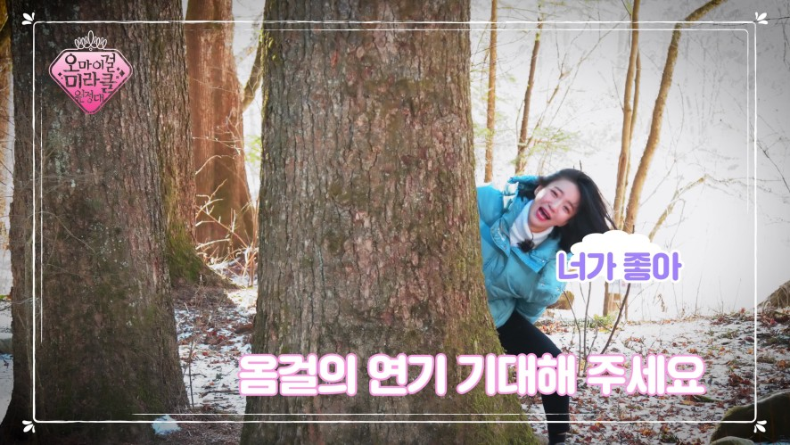 [EP5. PREVIEW] 오마이걸 미라클원정대(OH MY GIRL MIRACLE EXPEDITION) 5회 Preview