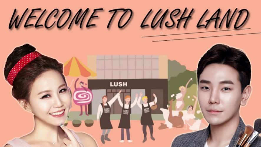 [뷰스타 콩슈니x카모마일T] 강남 러쉬랜드 오픈행사 함께가요! LUSH Land in GangNam