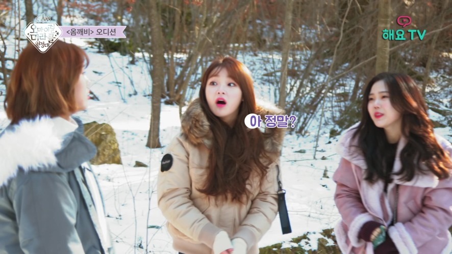 [FULL] EP.5 OH MY GIRL - 오마이걸 미라클원정대(OH MY GIRL MIRACLE EXPEDITION) EP.5