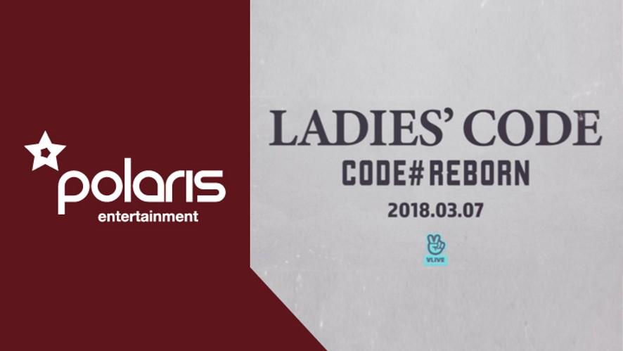 [LADIES` CODE] 레이디스코드 데뷔 5주년 기념 V LIVE <CODE#R3BORN> Teaser