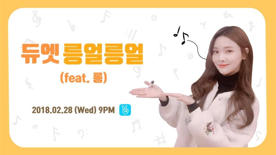 듀엣 릉얼릉얼(feat.롱)