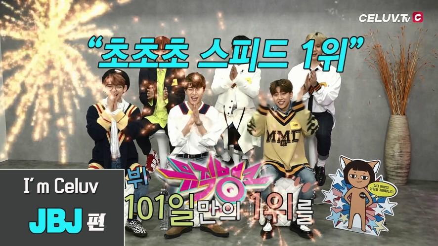 [셀럽티비] 데뷔 101일만의 뮤직뱅크 1위!