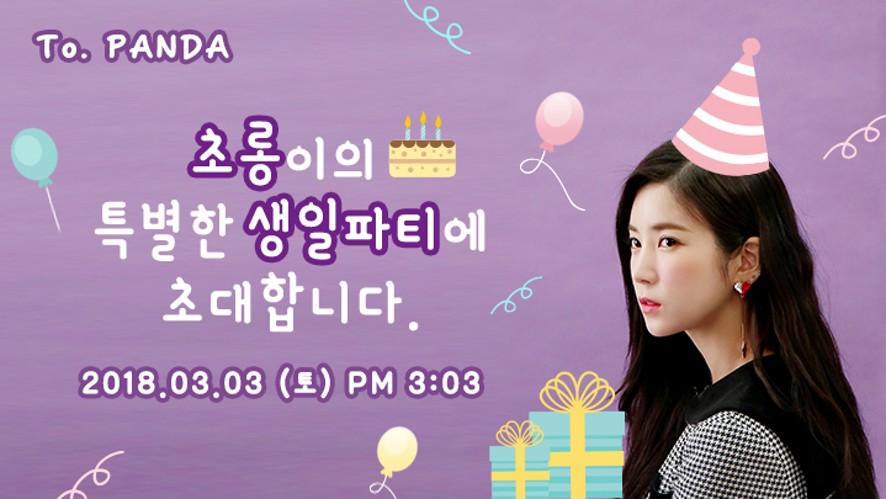 Apink 초롱이의 특별한 생일파티에 초대합니다!