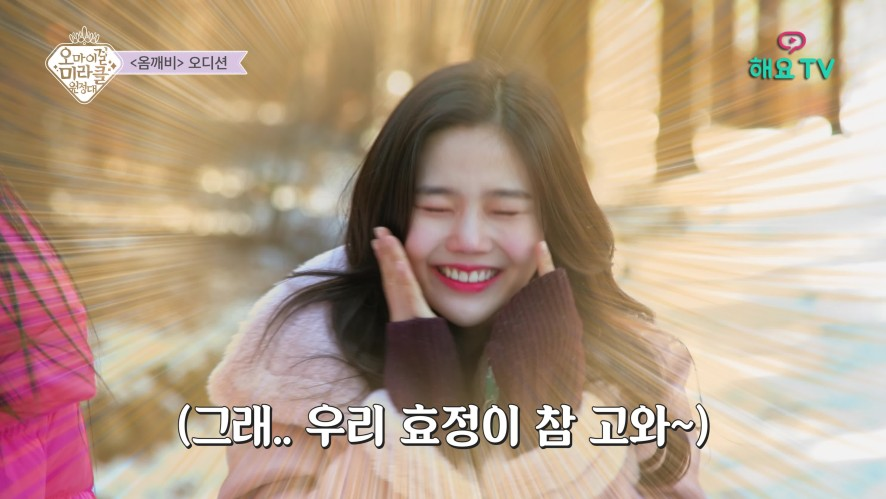 EP.5-1  OH MY GIRL - 오마이걸 미라클원정대(OH MY GIRL MIRACLE EXPEDITION) EP.5-1