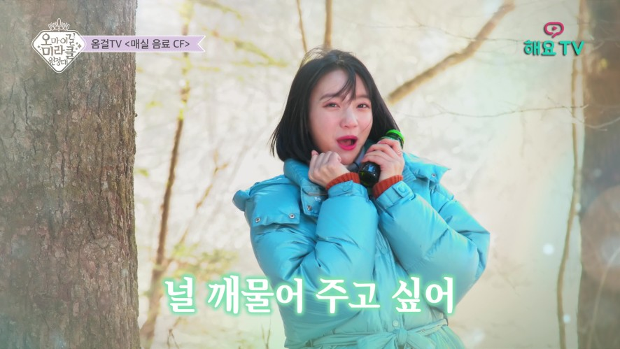 EP.5-3 OH MY GIRL - 오마이걸 미라클원정대(OH MY GIRL MIRACLE EXPEDITION) EP.5-3