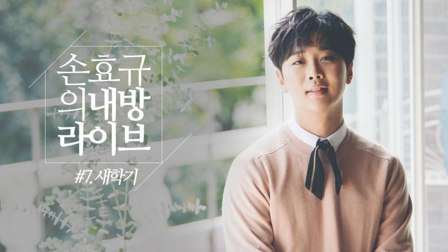 손효규의 내방 라이브 #7.새학기