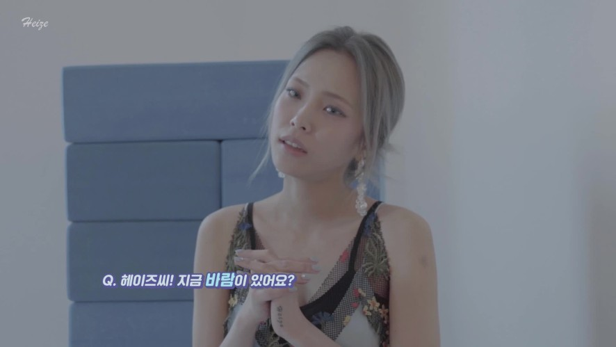 [The Pieces of Heize] Teaser #2