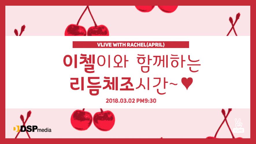 [Rachel] 이첼이와 함께하는 리듬체조시간~♥