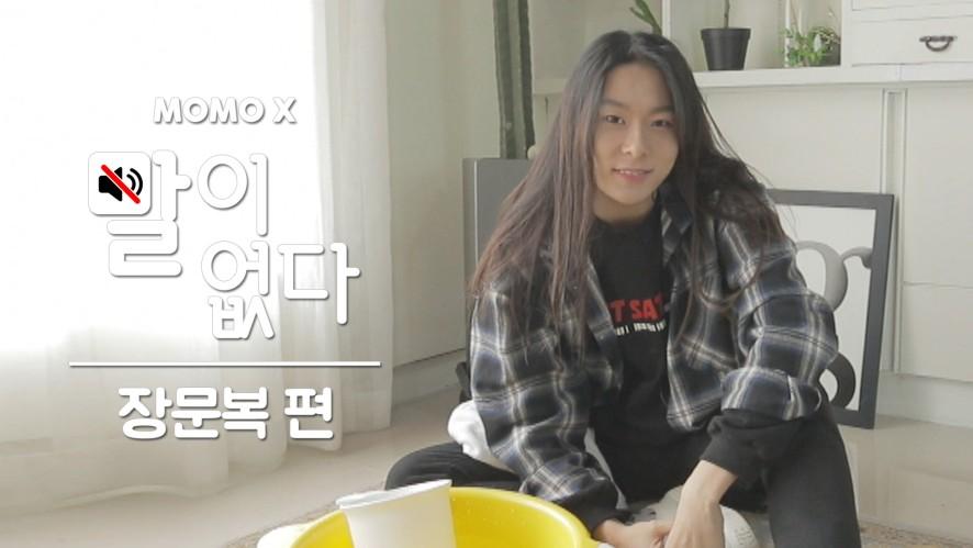 [말이 없다] 장문복 편 (Jang Moon-Vok)
