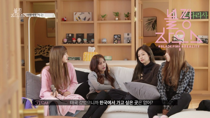 블핑하우스 (BLACKPINK HOUSE) EP.9-5