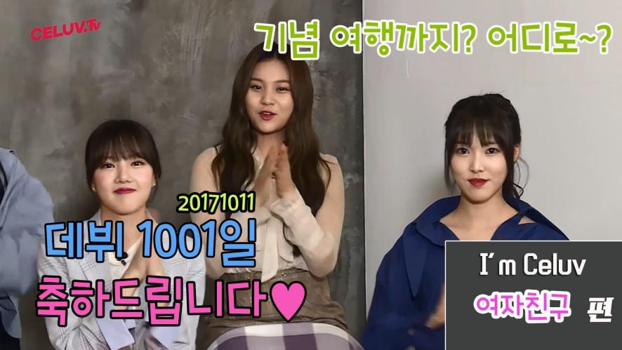 [셀럽티비] 여자친구 데뷔 1000일 무대