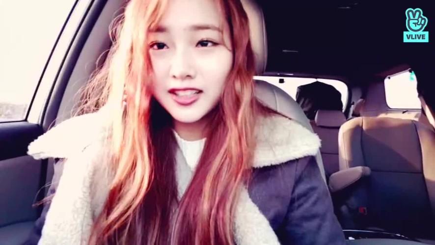 츄의 퇴근길 방송 #2!!!