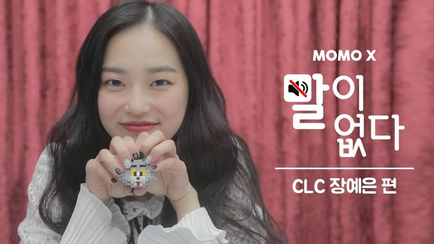 [말이 없다] CLC 장예은 편 (Yeeun of CLC)