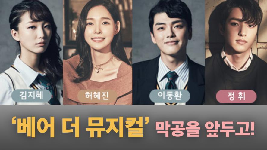 [V LIVE]'베어 더 뮤지컬' 막공을 앞두고!(김지혜,허혜진,이동환,정휘)