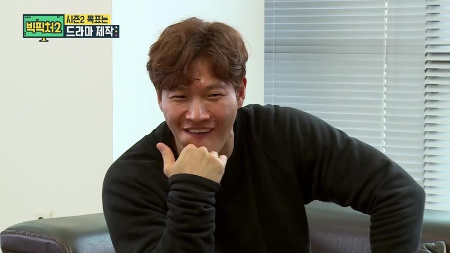 빅픽처2 ep02_빅픽처2 프로젝트 이번 시즌 주인공은 송중기  Big Picture 2 Project, This Season's Lead Role is Song Joong Ki