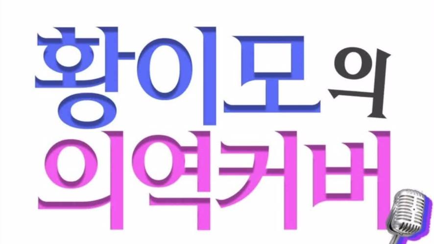 코코ost Remember me(korea ver by