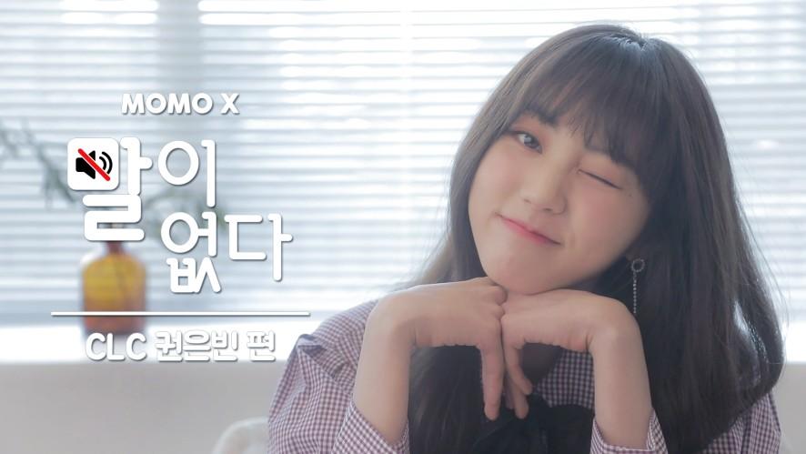 [말이 없다] CLC 권은빈 편 (Eunbin of CLC)