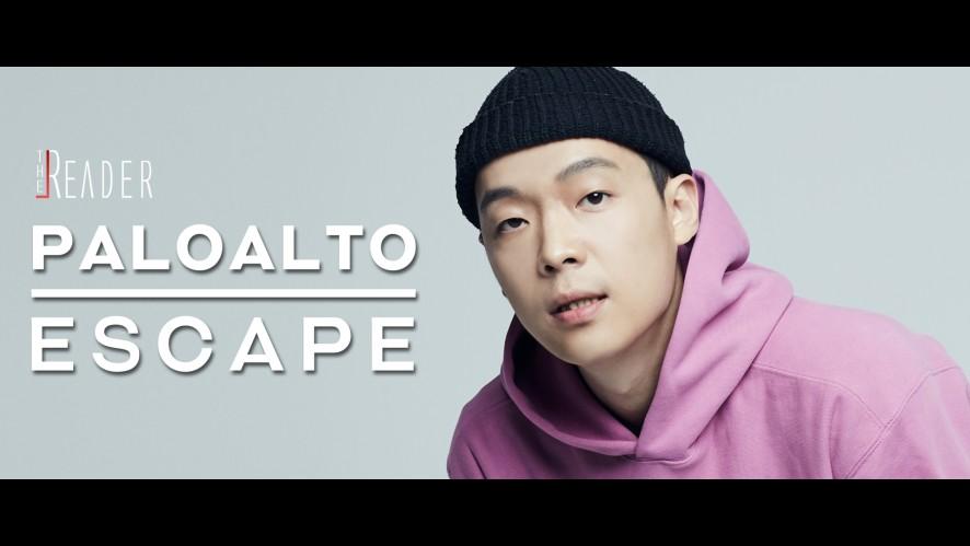 [더 리더] 마음의 여유를 찾아, 팔로알토의 <Escape>