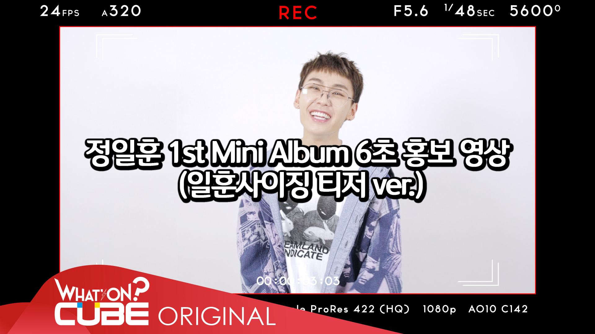 정일훈 - 1st Mini Album 6초 홍보 영상 (일훈사이징 티저 ver.)